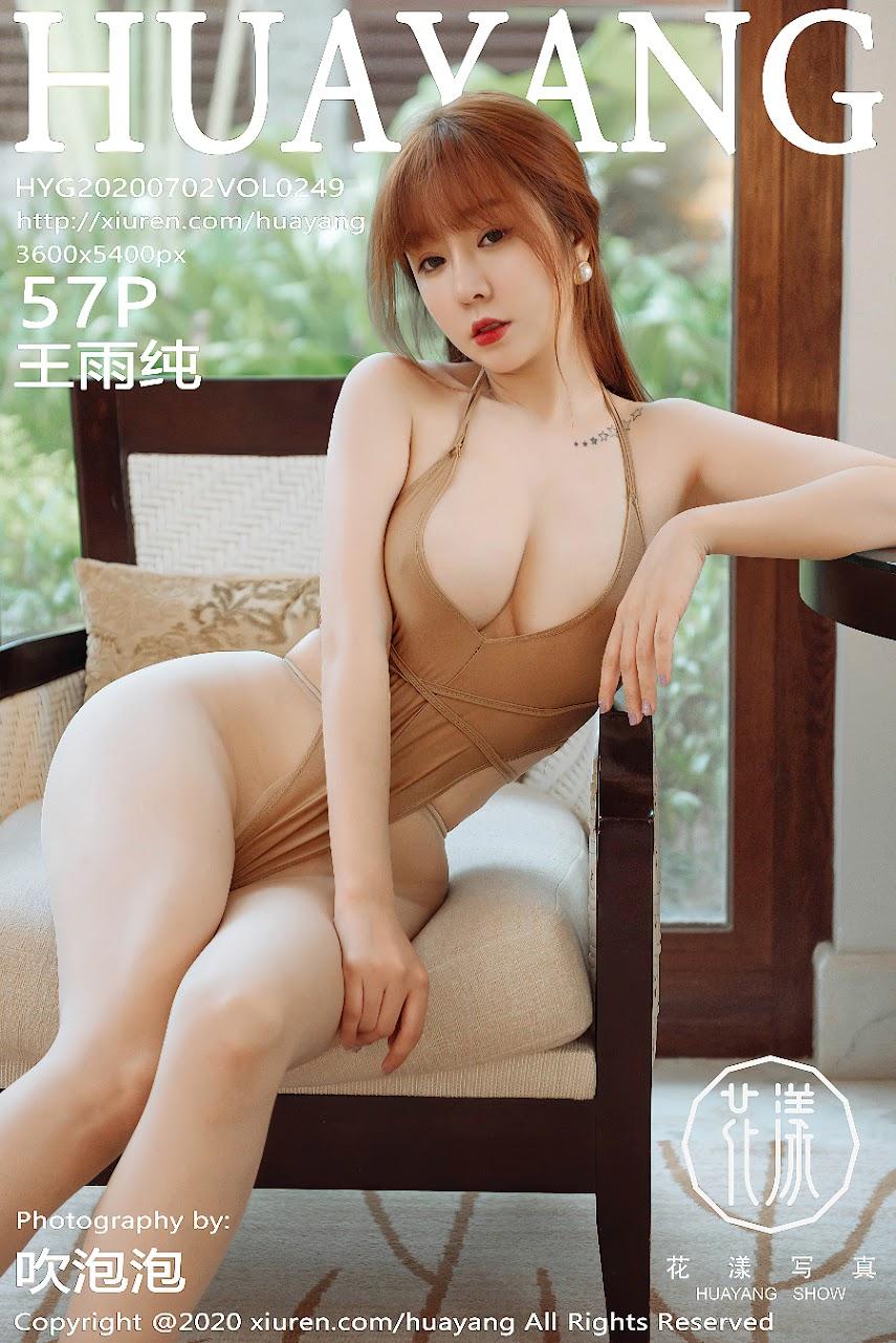[HuaYang] 2020-07-02 Vol.249 Wang Yuchun - idols
